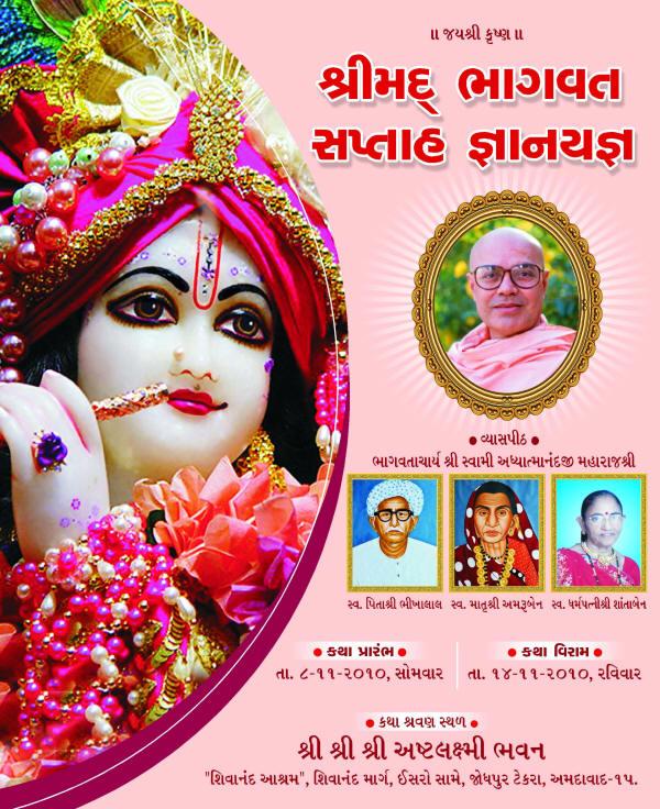 Archives of events sri gita jayanti friday dec 17 2010 srimad bhagavad gita parayan from 430pm to 700pm stopboris Gallery