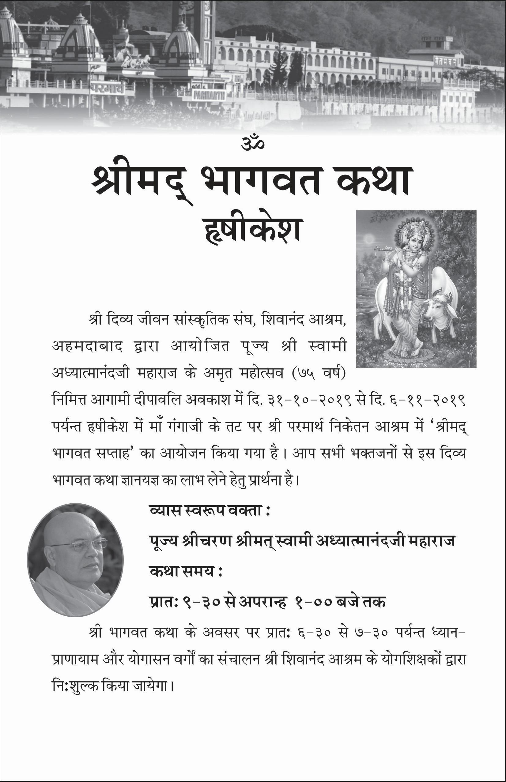 Swami Adhyatmananda