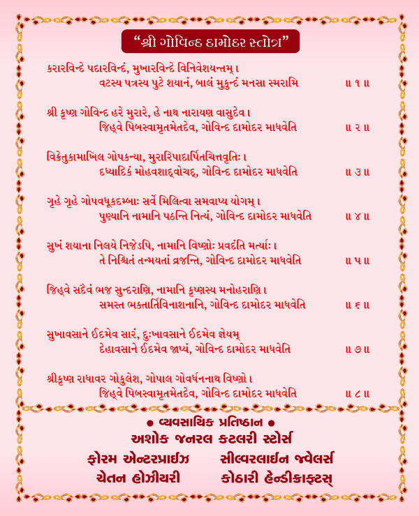 Download bhagavad gita in gujarati for free